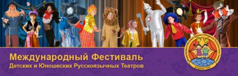 Фестиваль Детских и Юношеских Русскоязычных Театров
