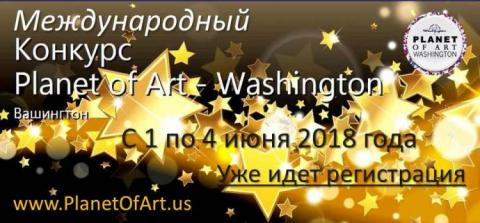 Planet of ART - Washington
